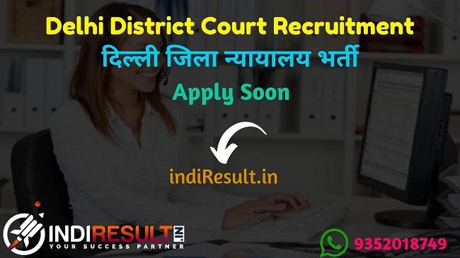 Delhi District Court Recruitment 2019,Delhi District Court Latest Vacancy,Delhi District Court Notification,Delhi District Court Jobs,delhidistrictcourts
