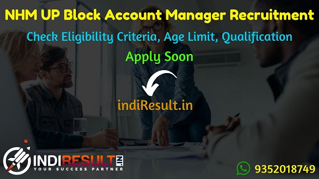 NHM UP Block Account Manager Recruitment 2019 – Check NHM UP Block Account Manager Eligibility Criteria, Age Limit, Educational Qualification and selection process. UP NHM invites online application to fill 1425 vacancies to the post of Block Account Manager & other posts.