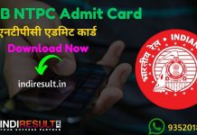 RRB NTPC Admit Card 2019 : Check Admit Card for the Railway Recruitment Board NTPC Exam. As per official notification RRB NTPC Exam Dates notified soon & most probably exam will be held in is November/December 2019. Applicants who are appearing in the exam may check their NTPC Admit Card Download by entering Application No. & DOB and name wise.