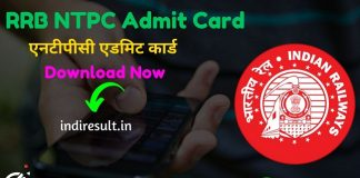 RRB NTPC Admit Card 2020 : Check Admit Card for the Railway Recruitment Board NTPC Exam. As per official notification RRB NTPC Exam Dates notified soon & most probably exam will be held in is April/May 2020. Applicants who are appearing in the exam may check their NTPC Admit Card Download by entering Application No. & DOB and name wise. RRB NTPC Admit Card is still on hold. As per the railway recruitment trends, firstly, RRB will activate the link for RRB NTPC Application Status and release the NTPC exam date or. Aftwards, RRB NTPC Admit Card will release.