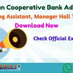 RSCB Rajasthan Cooperative Bank Admit Card 2019 - Check Admit Card for Rajcrb Rajasthan Cooperative Bank Exam. As per official notification Rajasthan Cooperative Bank Exam Date is 16 - 19 December 2019. Applicants who are appearing in the exam may check their RSCB Admit Card of Banking Assistant, Manager exam by entering Application No. & DOB and name wise.