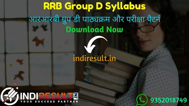 RRB Group D Syllabus 2020 - Check detailed Railway Group D Syllabus 2020 and Exam Pattern for written exam. Download Railway Recruitment Board RRB Group D Detailed Syllabus in Hindi Pdf, Important Books & Old Papers Here. Indian Railway Recruitment Board has released official RRB Group D 2020 Syllabus pdf & RRB Group D Exam Pattern 2020.