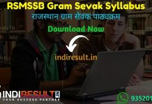 RSMSSB Gram Sevak Syllabus 2021 : Download RSMSSB Rajasthan Gram Sevak Syllabus pdf in Hindi & RSMSSB Gram Sevak Exam Pattern. Gram Sevak Syllabus Pdf Raj