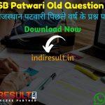 Rajasthan Patwari Previous Question Papers – Download RSMSSB Patwari Question Paper Pdf, Rajasthan Patwari Old Papers, Patwari Previous Papers Rajasthan.
