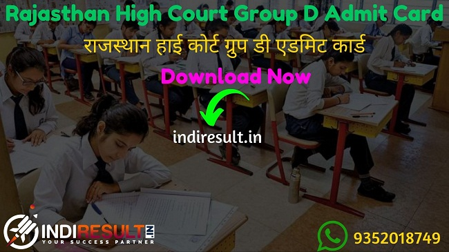 Rajasthan High Court Group D Admit Card 2020 : Download HCRAJ Group D Admit Card & RHC Group D Admit Card for written Exam 2020. High Court Of Rajasthan will publish Admit Card Of Rajasthan High Court Group D exam on official website hcraj.gov.in.
