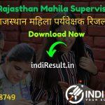 RSMSSB Mahila Supervisor Result 2020 - Download Rajasthan Anganwadi Supervisor Result, Cutoff & Merit List 2020. This RSMSSB Women Supervisor Result 2020 can be accessed from official website rsmssb.rajasthan.gov.in. Aspirant can check RSMSSB Rajasthan Mahila Supervisor Exam Result, Cut Off & Merit list here.