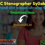 SSC Stenographer Syllabus 2020 - Staff Selection Commission has released official SSC Stenographer Exam Syllabus pdf & SSC Stenographer Exam Pattern 2020. Aspirants can download syllabus of SSC Stenographer Exam, Exam Pattern Pdf, Important Books & Previous Question Papers here.