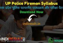UP Police Fireman Syllabus 2020,UP Fireman Syllabus Download Pdf,UP Police Fireman Exam Pattern,Syllabus Of UP Police Fireman Exam,यूपी पुलिस फायरमैन पाठ्यक्रम