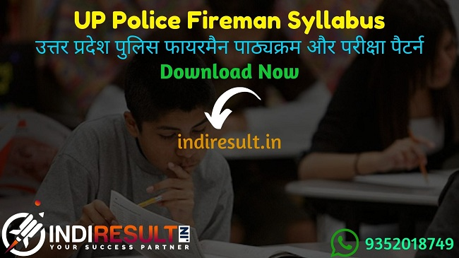 UP Police Fireman Syllabus 2020,UP Fireman Syllabus Download Pdf,UP Police Fireman Exam Pattern,Syllabus Of UP Police Fireman Exam,यूपी पुलिस फायरमैन पाठ्यक्रम