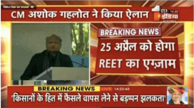 REET Latest News 2020 - Rajasthan REET Exam News Today for Level 1 & Level 2. Finally Reet 2020 Officially confirmed by CM Ashok Gehlot on 18 December. Ae per CM announcement REET 2020 will be held on 25 April 2021. there is around 10 lack students are waiting for REET Latest News Notification Recruitment 2020.