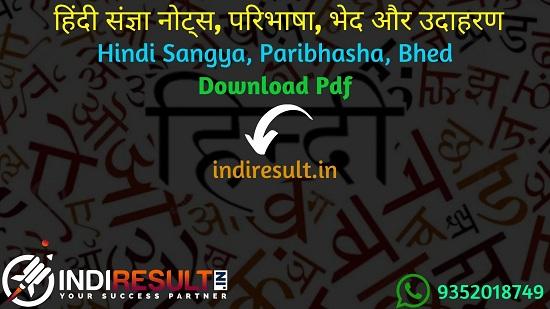 संज्ञा परिभाषा और उदाहरण – Sangya Notes Hindi किसी वस्तु,व्यक्ति,स्थान या भाव के नाम को संज्ञा कहते हैं।हिंदी संज्ञा नोट्स,संज्ञा के भेद,संज्ञा किसे कहते है
