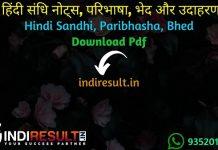 संधि परिभाषा और उदाहरण – Sandhi Notes Sandhi in Hindi दो वर्णों या ध्वनियों के संयोग से होने वाले विकार (परिवर्तन) को सन्धि कहते हैं। संधि नोट्स,संधि के भेद