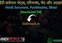 सर्वनाम परिभाषा और उदाहरण – Sarvnam Notes Hindi संज्ञा के स्थान पर प्रयुक्त शब्दों को सर्वनाम कहतें है। हिंदी सर्वनाम नोट्स,सर्वनाम के भेद,सर्वनाम किसे कहते