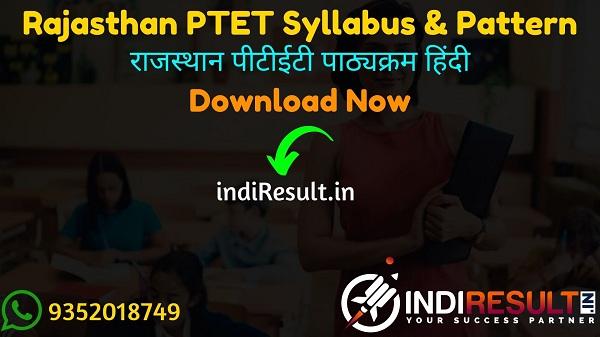 Rajasthan PTET Syllabus 2021- Download PTET 2021 Syllabus pdf in Hindi/English. Download Rajasthan PTET Exam Syllabus pdf, PTET Exam Pattern,BA BED Syllabus