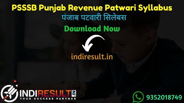 Punjab Patwari Syllabus 2021 - Download Punjab Revenue Patwari Syllabus pdf in Hindi/English & PSSSB Patwari Exam Pattern, Get PSSSB Patwari Syllabus pdf.