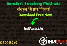 Sanskrit Teaching Methods Notes - Download संस्कृत शिक्षण विधियाँ नोट्स पीडीएफ & Sanskrit Teaching Method Notes in Hindi Pdf REET/ CTET/ HTET/ UPTET/ MPTET.
