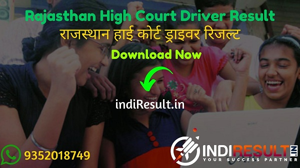 Rajasthan High Court Driver Result 2021 - Check Rajasthan High Court HCRAJ Driver Chauffeur Result Cut off & Merit List 2021. Result Date Of RHC Driver Exam