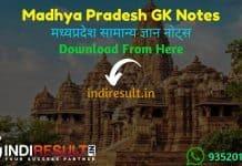 MP GK Notes - Download Madhya Pradesh GK NotesPdf in Hindi/English. Get Study Material of MP GK Pdf in Hindi/English for MPPSC, Patwari, Constable, SI Exam